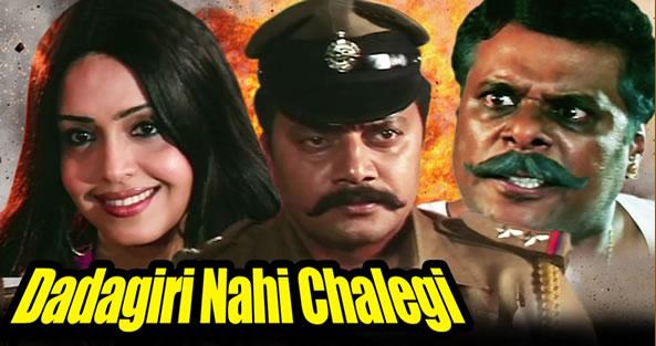 Dadagiri Nahi Chalegi