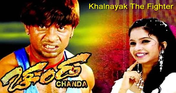 Khalnayak - The Fighter