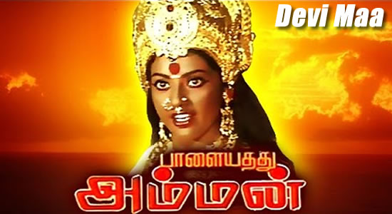 Devi Maa