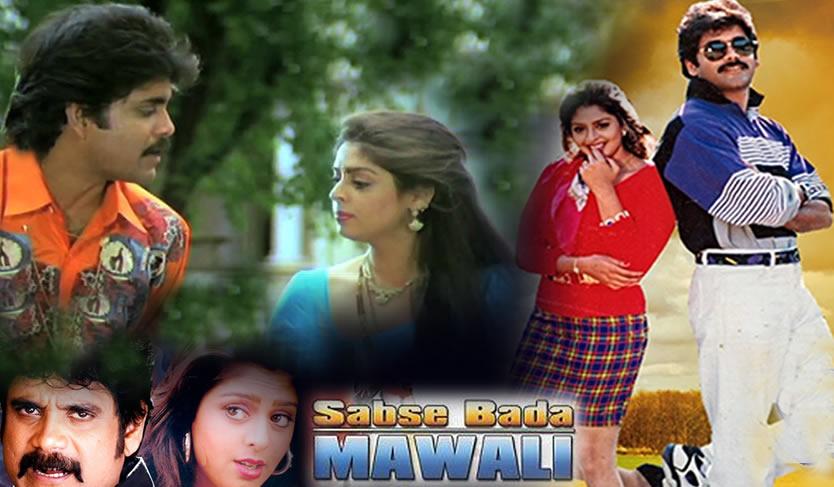 Sabse Bada Mawali
