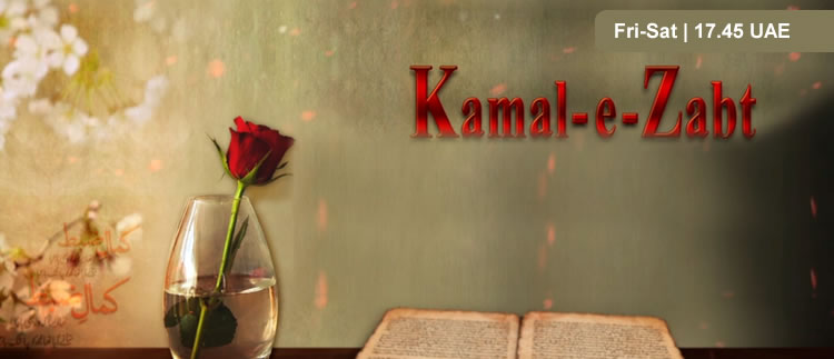 Kamal e Zabt