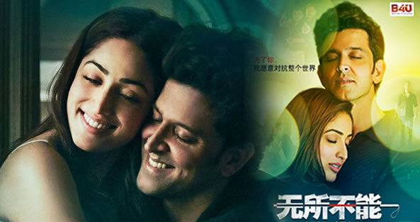 Kaabil (In China)