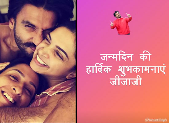 Anisha Padukone's sweet birthday wish for 'Jijaji' Ranveer Singh!